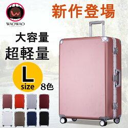 スーツケースキャリーバッグキャリーケースWAOWAO旅行用品旅行カバン軽量Lサイズ大型9〜12日用に最適♪ABS6887シリーズハードケースフレーム