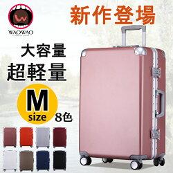 スーツケースキャリーバッグキャリーケースWAOWAO旅行用品旅行カバン軽量Mサイズ中型5〜8日用に最適♪ABS6887シリーズハードケースフレーム