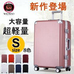 スーツケースキャリーバッグキャリーケースWAOWAO旅行用品旅行カバン軽量機内持ち込み可能Sサイズ小型1〜4日用に最適♪ABS6887シリーズハードケースフレーム