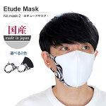 砥部焼き和将窯のWashoデザインマスク。
