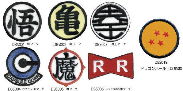 裁縫材料, ワッペン・アップリケ  DRAGON BALL SUPER S