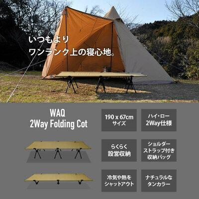 【10月中旬~下旬頃入荷予定】【1年保証】WAQ 2WAY フォールディング コット waq-cot1【送料無料】 画像2
