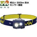 【1年保証】 ヘッドライト LED 防水 センサー 登山 釣り キャンプ 防災 災害対策 明るい 300ルーメン LEDヘッドライト ヘッドランプ LEDヘッドランプ LEDライト WAQ-H1