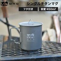 【圧倒的高評価レビュー4.6点!】 WAQ チタンマグカップ 450ml チタン製 蓋つき チタンマグ 直火 シングルマグ 目盛り付き アウトドア キャンプ WAQ-TM1