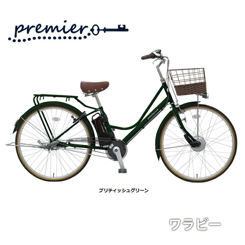 【レンタル電動アシスト自転車】3カ月丸石サイクル製プルミエールアシスト【配送先➡関東限定】