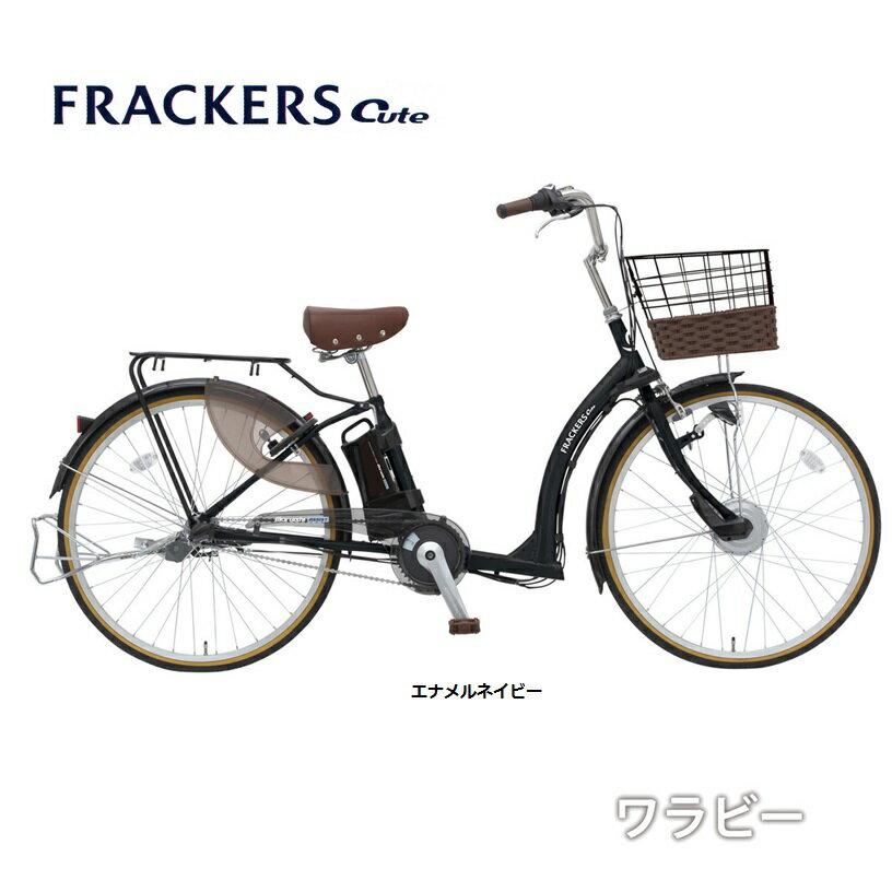 【レンタル電動アシスト自転車】6カ月丸石サイクル製ふらっか〜ずキュートアシスト【配送先➡関東限定】