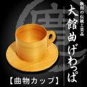【伝統工芸品】大館曲げわっぱ 曲物カップ - わらび座オンラインショップ