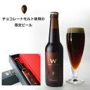 噂のチョコビール♪W Chocolate bock■1本化粧箱入り■−田沢湖ビール■ギフト チョコビール クラフトビール チョコ 地ビール バレンタイン