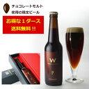 【プレゼントにぴったり☆】W Chocolate bock■1本化粧箱入り 12本セット■−田沢湖ビ ...