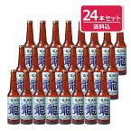 ■限定醸造■ドラゴンハーブヴァイス・24本セット■送料無料-DragonHerbWeiss-秋田の地ビール・田沢湖ビール【クラフトビール】【通販】