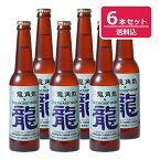■限定醸造■ドラゴンハーブヴァイス・6本セット■送料込-DragonHerbWeiss-秋田の地ビール・田沢湖ビール【クラフトビール】【通販】