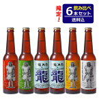 ■限定ビール・ドラゴンハーブヴァイス入り!■田沢湖ビール飲み比べ6本セット=秋田のクラフトビール=【ギフト】【お中元】【お歳暮】【地ビール】【通販】