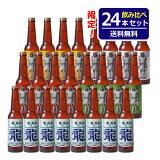 送料無料■限定ビール・ドラゴンハーブヴァイス入り!■田沢湖ビール飲み比べ24本セット=秋田のクラフトビール=【ギフト】【お中元】【お歳暮】【地ビール】【通販】