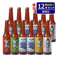 ■限定ビール・ドラゴンハーブヴァイス入り!■田沢湖ビール飲み比べ12本セット=秋田のクラフトビール=【ギフト】【お中元】【お歳暮】【地ビール】【通販】
