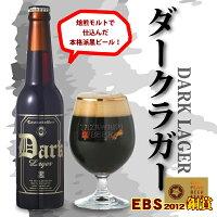 田沢湖ビールダークラガー