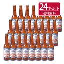 ■小麦モルト使用■バイツェン24本セット-田沢湖ビール【父の日】【ギフト】【お中元】【お歳暮】【地ビール】】