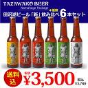 ■送料込■田沢湖ビール[新なまはげラベル]4種類飲み比べ6本...