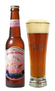 田沢湖ビール桜こまち
