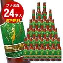 【送料無料】ラベルデザイン一新!天然酵母ビール「ブナの森」2...