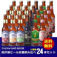 田沢湖ビール飲み比べ24本