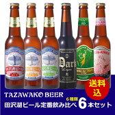 ■送料無料!■田沢湖ビール定番『飲み比べ』6本セット=-瑠璃色の伝説-秋田の地ビール飲み比べ♪=【ギフト】【クラフトビール】【通販】