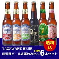 田沢湖ビール飲み比べ6本