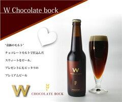 バレンタインにチョコビール