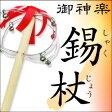 【踊り小道具】錫杖(しゃくじょう)