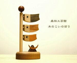 【森林工芸館】【こいのぼり】(5月中旬発送分)木のこいのぼり、木製こいのぼり、五…