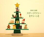 ステージ グリーン クリスマスツリー クリスマス