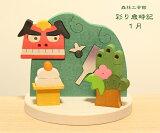 【森林工芸館】 彩り歳時記 1月〜お正月〜 お正月飾り