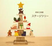 ステージ クリスマス クリスマスツリー キャラクター クリスマスオーナメント