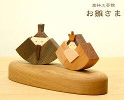 【森林工芸館】【お雛さま】木のお雛さま、木製ひな人形、雛飾り、雛人形木製、3月節句飾り、初節句