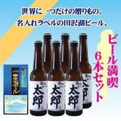 【名入れ】父の日オリジナルギフト!ビール満喫6本セット(アルト、ケルシュ、ダークラガー2、ピル…