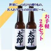 【名入れ】オリジナルビールギフト!お手軽2本セット(ダークラガー、ピルスナー)-田沢湖ビール【父の日】【ギフト】【お中元】【お歳暮】【地ビール】【誕生日】【内祝】