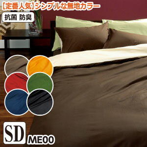 シーツ セミダブル 西川 ミーィ ME00(mee)・ボックスシーツ セミダブル:120×200×30cm 日本製