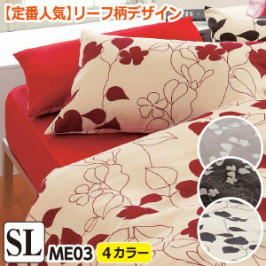 ME03 掛け布団カバー