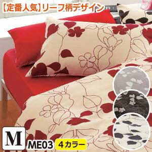ME03 枕カバー ピロケース