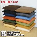 メール便 送料無料 座布団カバー 55×59 無地カラー 座布団カバー 銘仙判:55×59cm 日本製