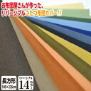 こたつ布団 カバー リバーシブル無地カラー こたつ布団カバー長方形普通判用:185×225cm 送料無料 わらおは 日本製