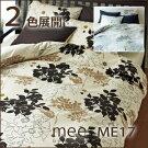 西川ミーィME-17(meeME-17)・ピロケース(枕カバー)【M:45×65cm(かぶせ式)】◆美しいカラーと配色、ソフトな肌触りが魅力の西川のまくらカバー。2色展開!