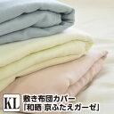 敷き布団カバー キング 和晒 京ふたえガーゼ キング:185×215c...
