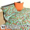 枕カバー ピロケース 45×90 トイブロックピロケース M:43×63cm(ファスナー式) 1