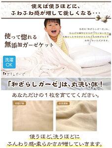 和晒し6重ガーゼケットハーフ150×100cm送料無料日本製タオルケット【RCP】