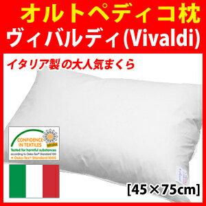【大クーポン祭開催中】枕  オルトペディコ枕 ヴィバルディ 45×75cm  エコテックス 整形枕 安眠枕 肩こり