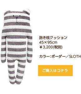抱き枕クラフトホリッククラフトホリック抱き枕クッション45×95cmボーダーSLOTHクマ【RCP】【日本製】