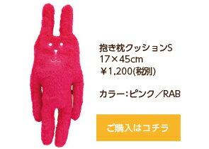 抱き枕クラフトホリッククラフトホリック抱き枕クッションS17×45cmピンクRABウサギ【RCP】【日本製】