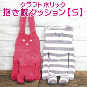 抱き枕クラフトホリッククラフトホリック抱き枕クッションS20×39cmボーダーSLOTHクマ【RCP】【日本製】