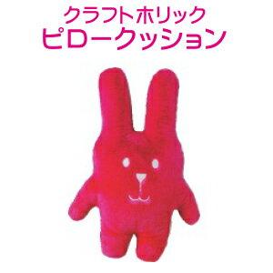 抱き枕クラフトホリッククラフトホリックピロークッション33×48.5cmピンクRABウサギ【RCP】【日本製】