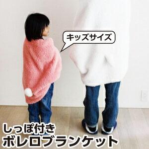 ブランケットSPICE(スパイス)ボレロブランケットキッズサイズ:75×53cm【RCP】